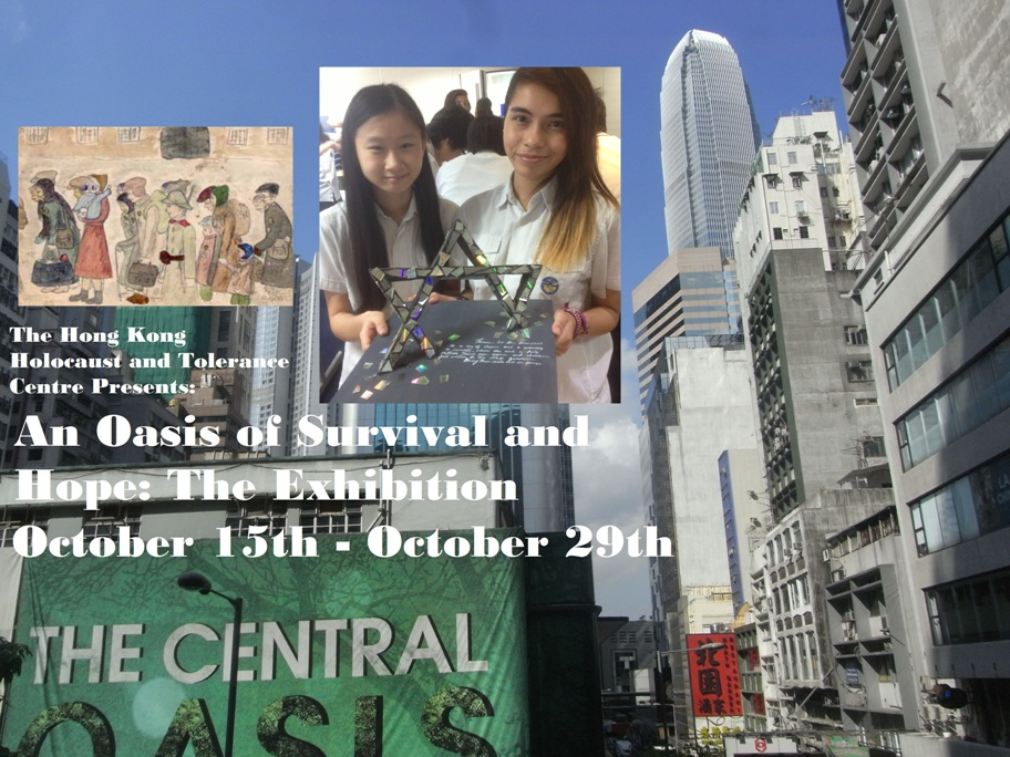 Invitation to an HKHTC exhibition in downtown Hong Kong - creative ways to solve challenges